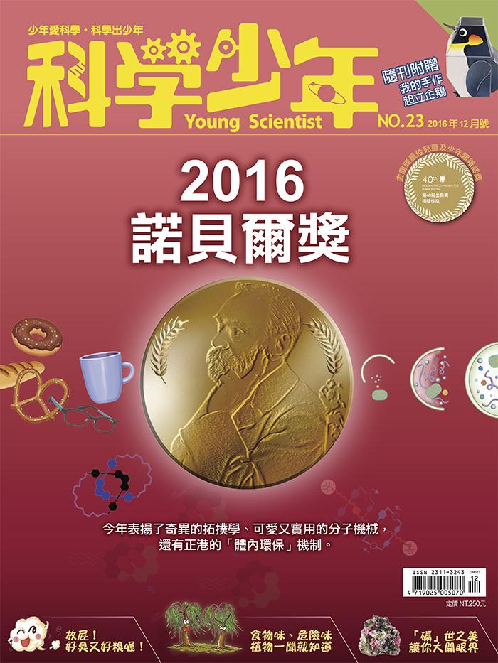 2016諾貝爾獎