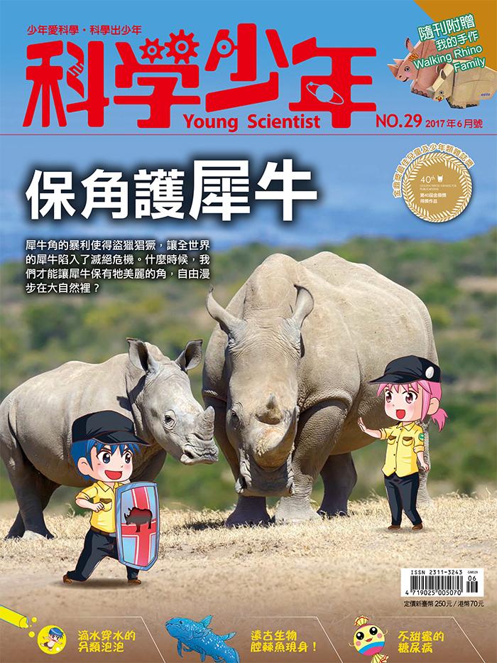 保角護犀牛
