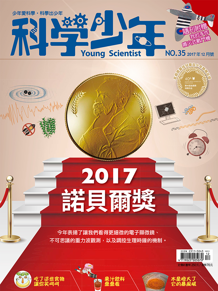 2017諾貝爾獎