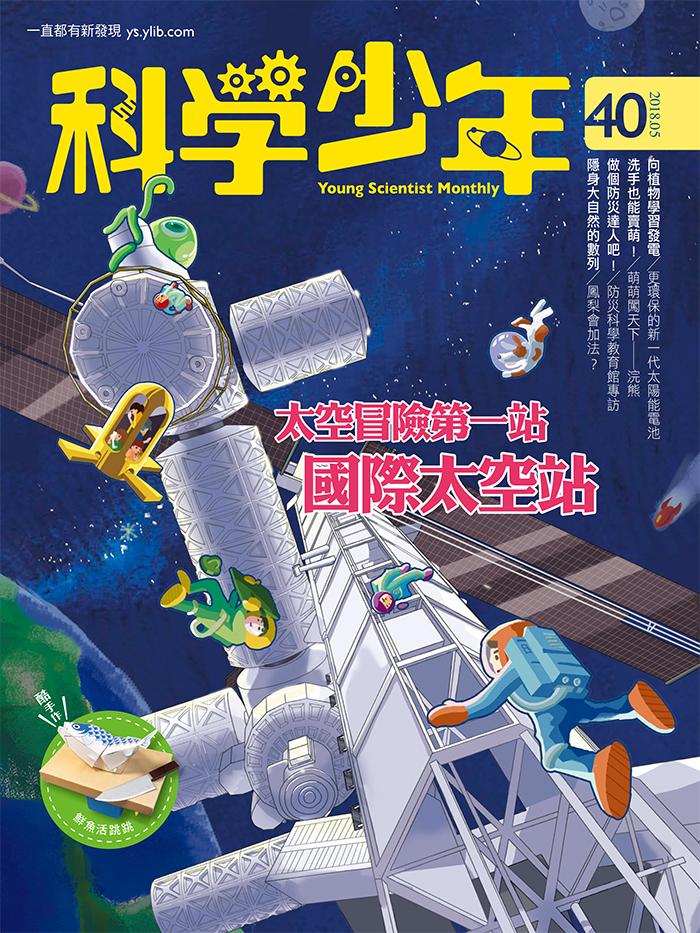 太空冒險第一站-國際太空站