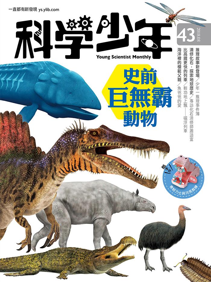 史前巨無霸動物
