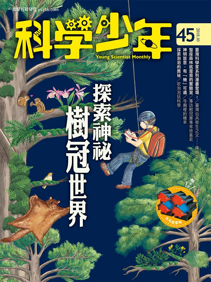 探索神祕樹冠世界