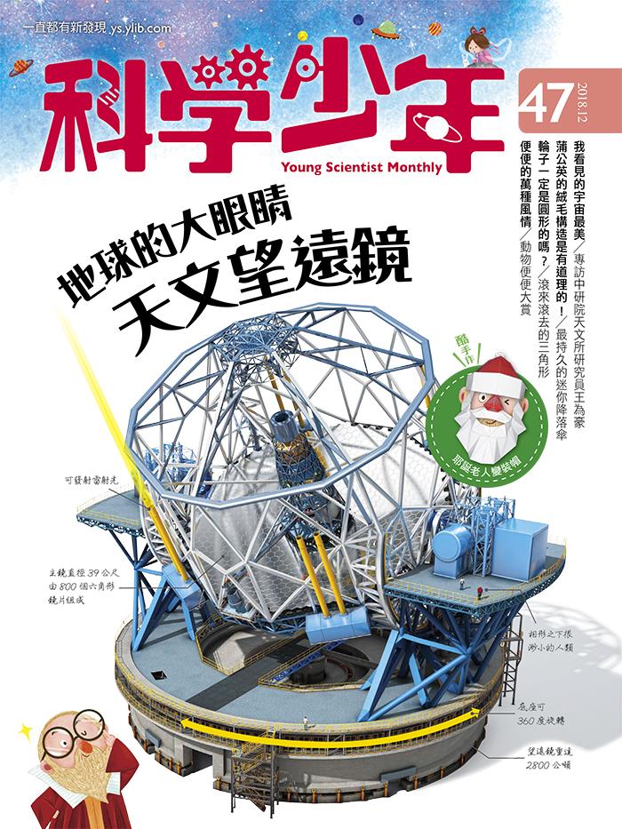 地球的大眼睛-天文望遠鏡