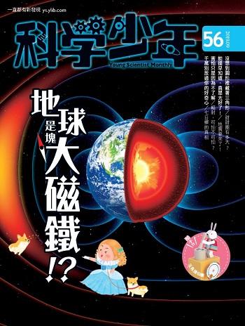 地球是塊大磁鐵!?