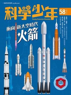 火箭-衝向新太空時代