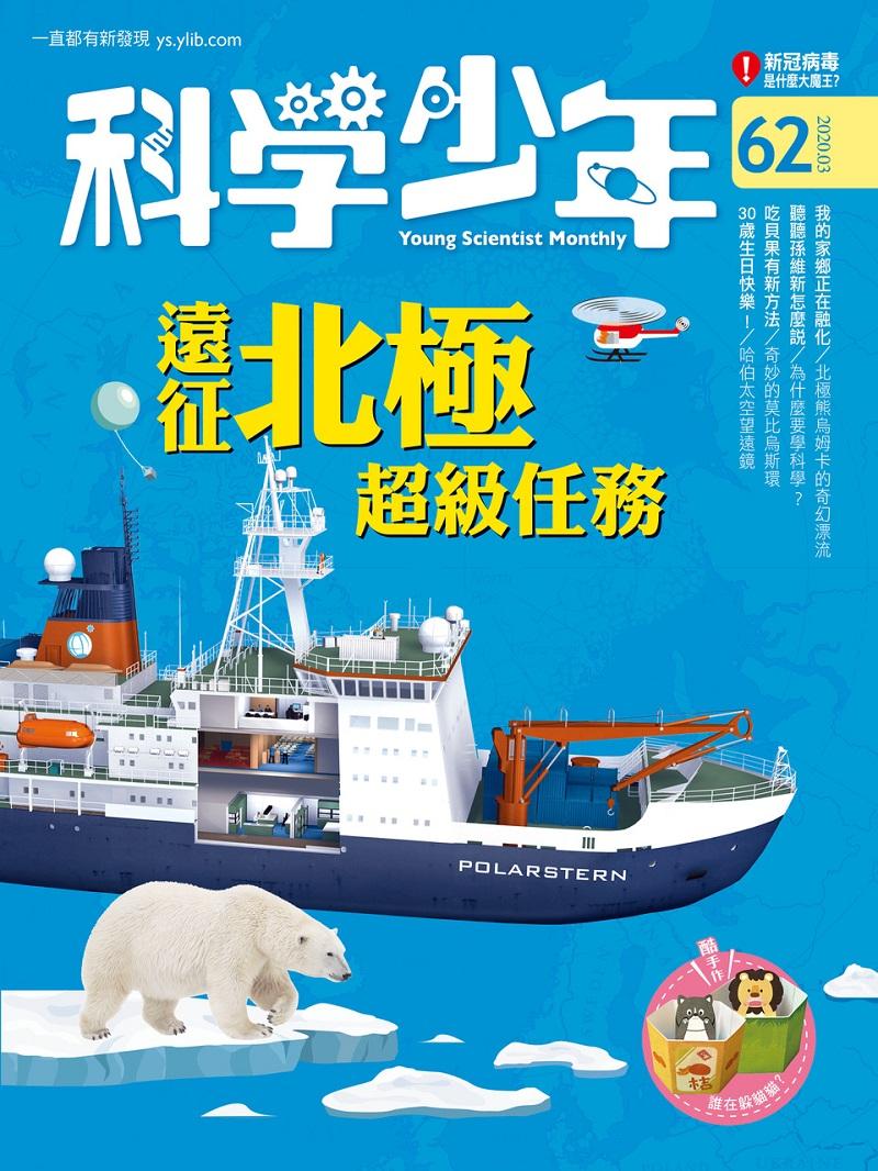 遠征北極,超級任務
