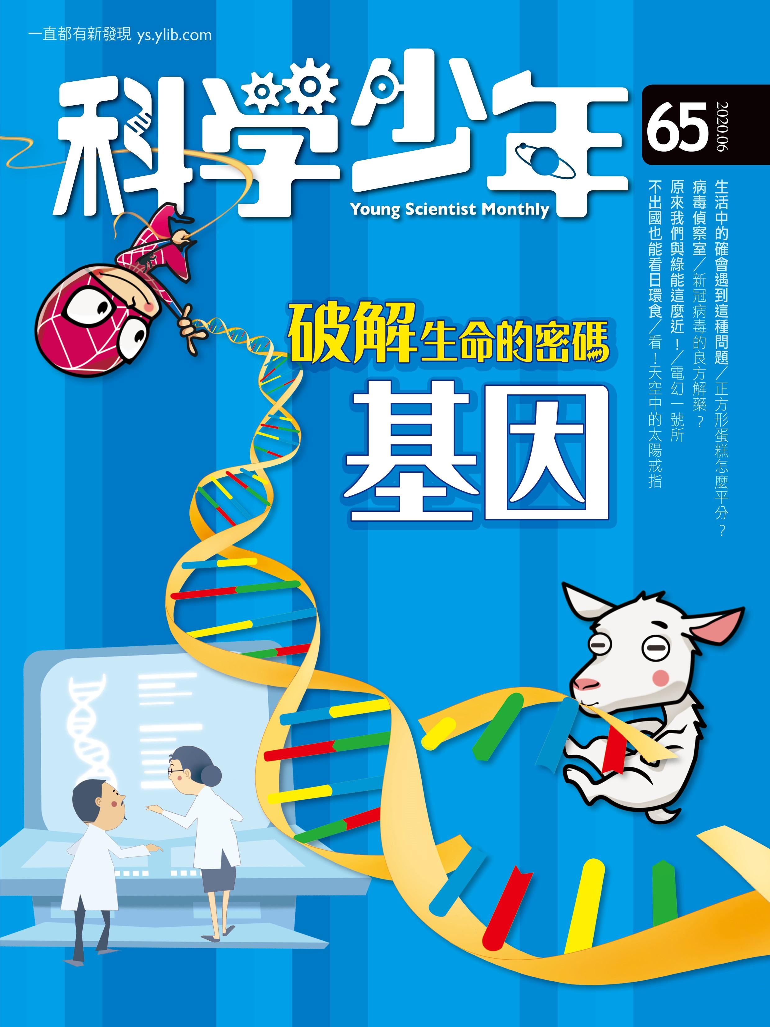 破解生命的密碼--基因