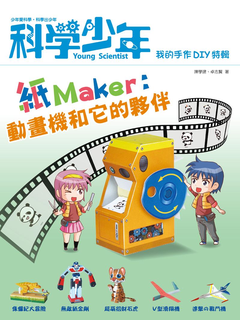 紙Maker:動畫機和它的夥伴