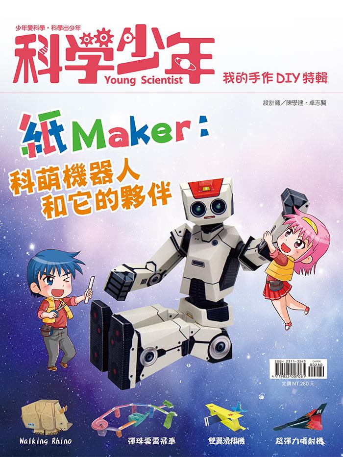 紙Maker:科萌機器人和它的夥伴