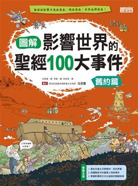 【图解 影响世界的圣经100大事件:旧约篇】