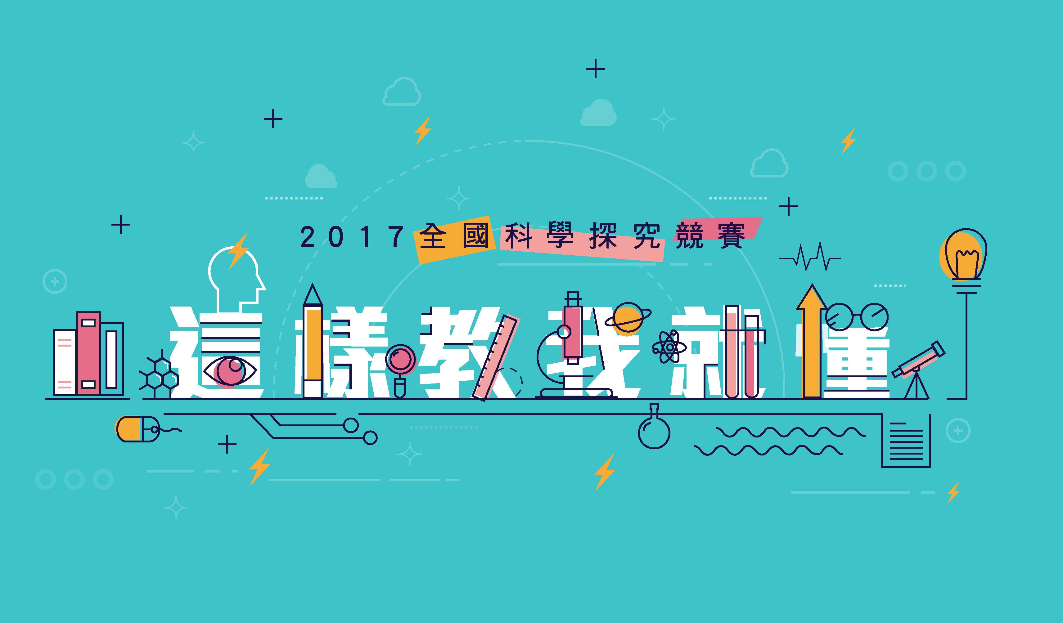 2017全國科學探究競賽